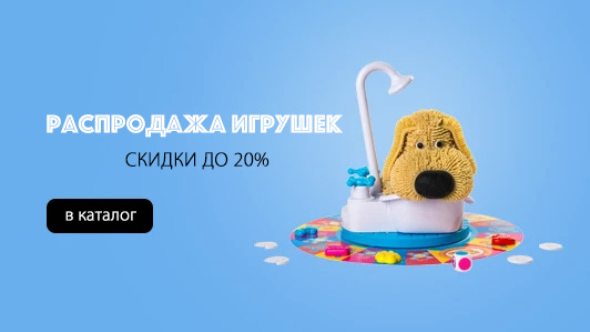 Sale of toys, discounts up to 20%