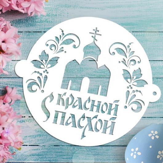 Трафарет для выпечки «С красной Пасхой», 19.5 × 17 см
