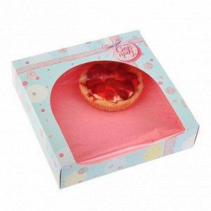 Коробочка для пончиков «Сюрприз», 20 х 20 х 5 см